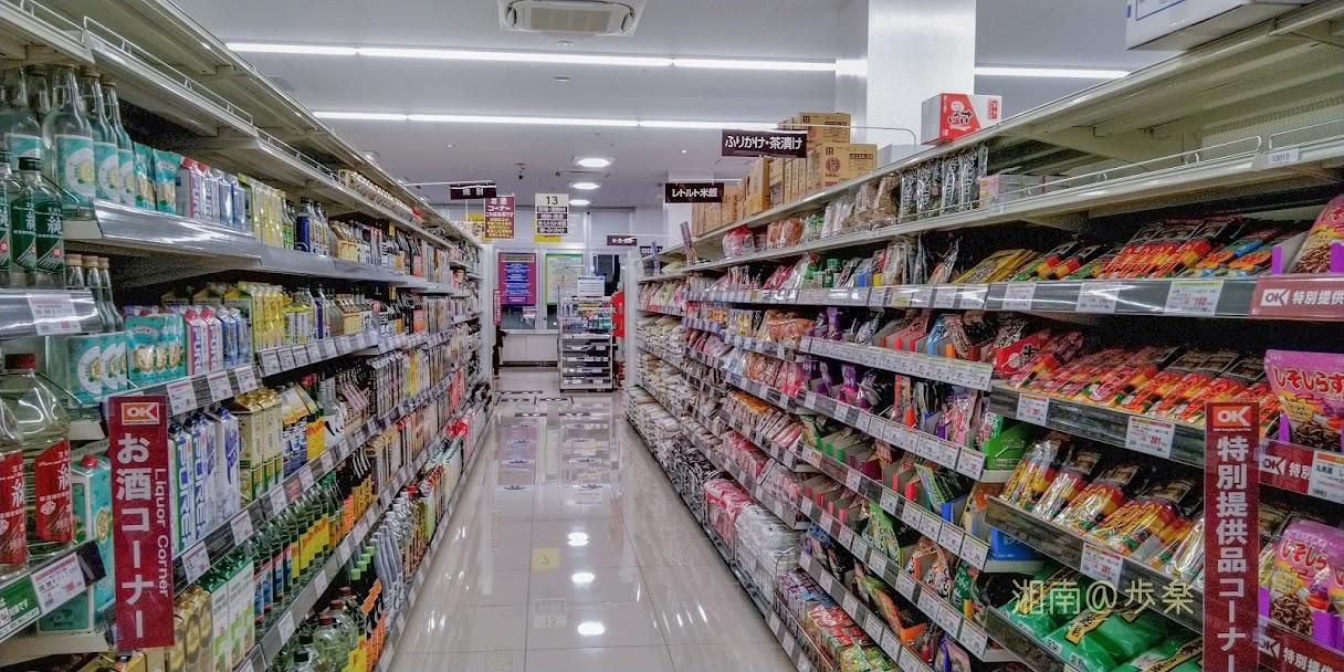 オーケー 辻堂羽鳥店 2020/6/17 開店 私の大好きなコーナー お酒はここで買わないと・・・