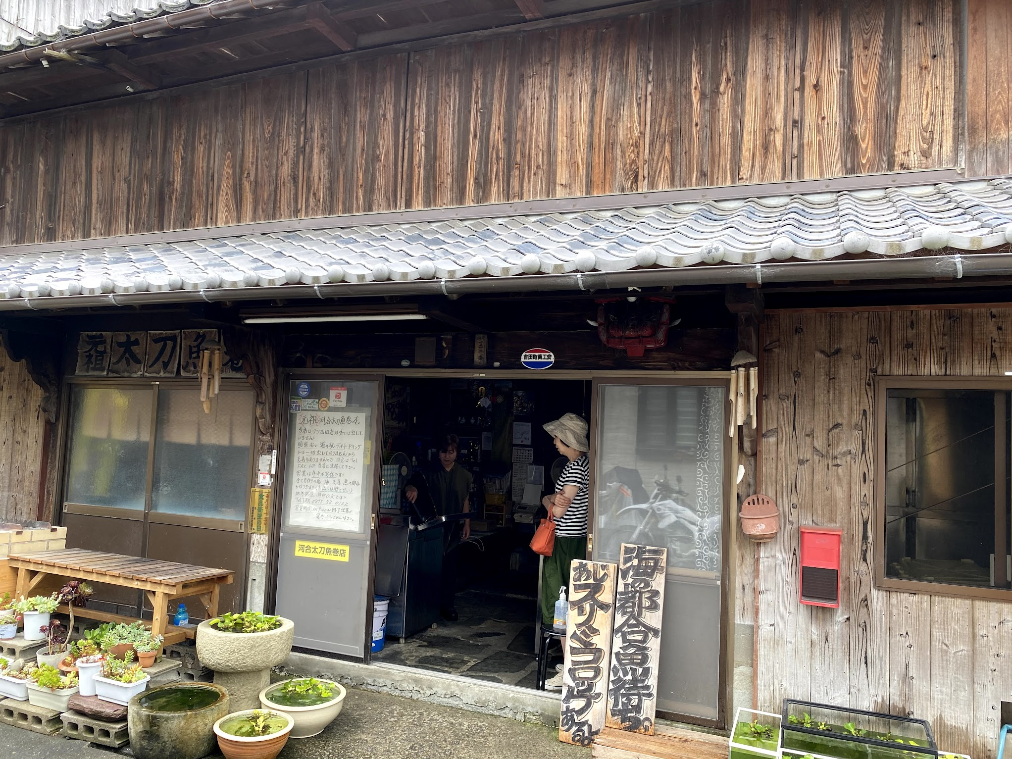 河合太刀魚巻店
