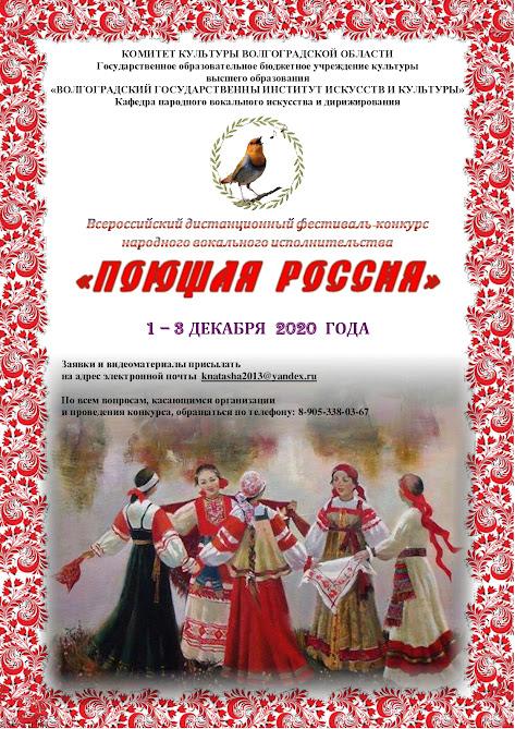 ВГИИК приглашает к участию во Всероссийском конкурсе народных вокальных исполнителей «Поющая Россия»