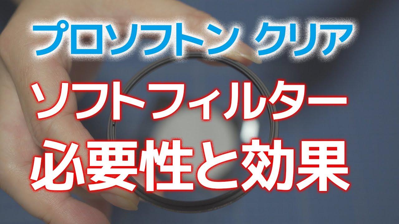 Kenkoのプロソフトン クリアを購入(なぜソフトフィルターが必要か)