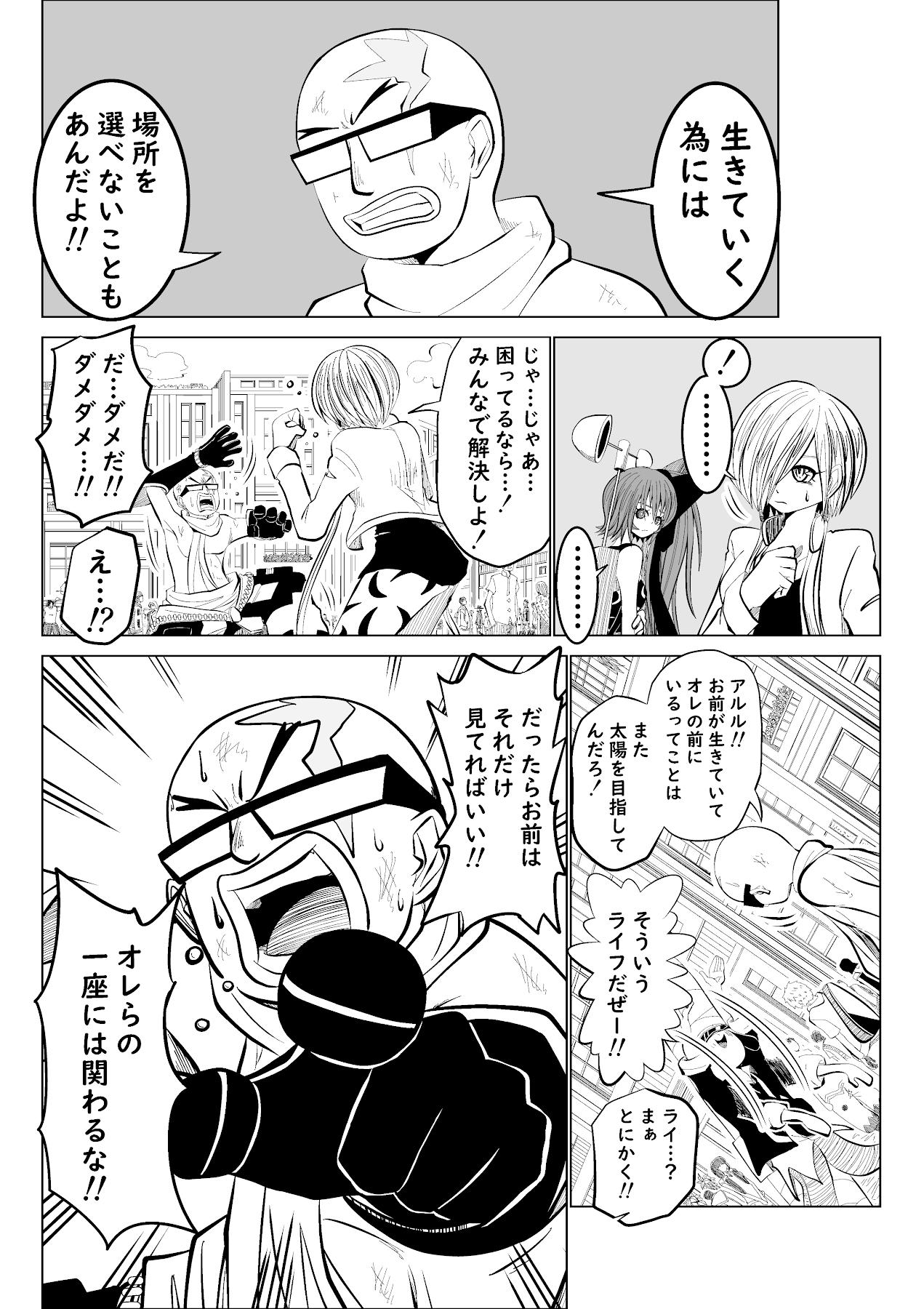 バリアス・サン15_14