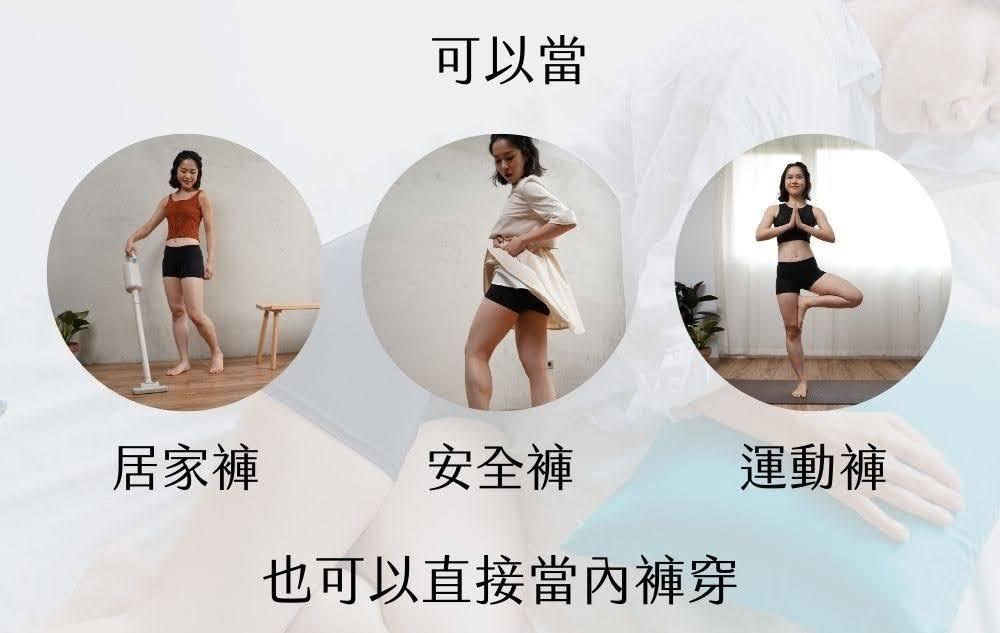 運動款月亮褲 - 台湾吸血月亮裤 | 让妳用棉棉的日子,缩短 ½