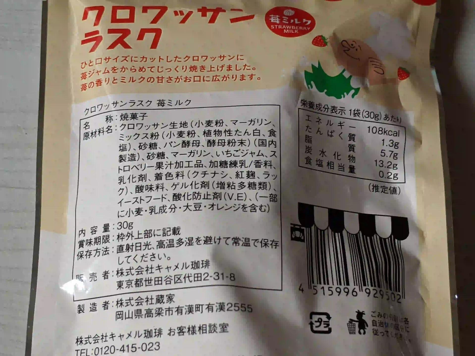 カルディ クロワッサンラスク 苺ミルク 栄養成分表示