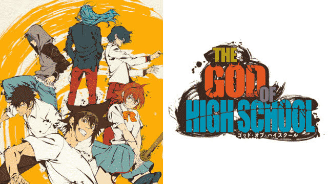 THE GOD OF HIGH SCHOOL|全話アニメ無料動画まとめ