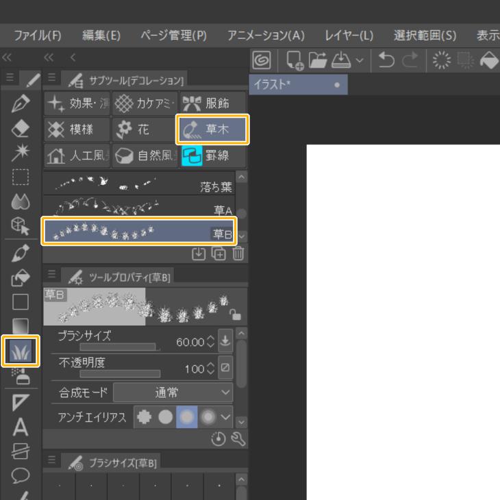 クリスタのグラデーションツール(草B)
