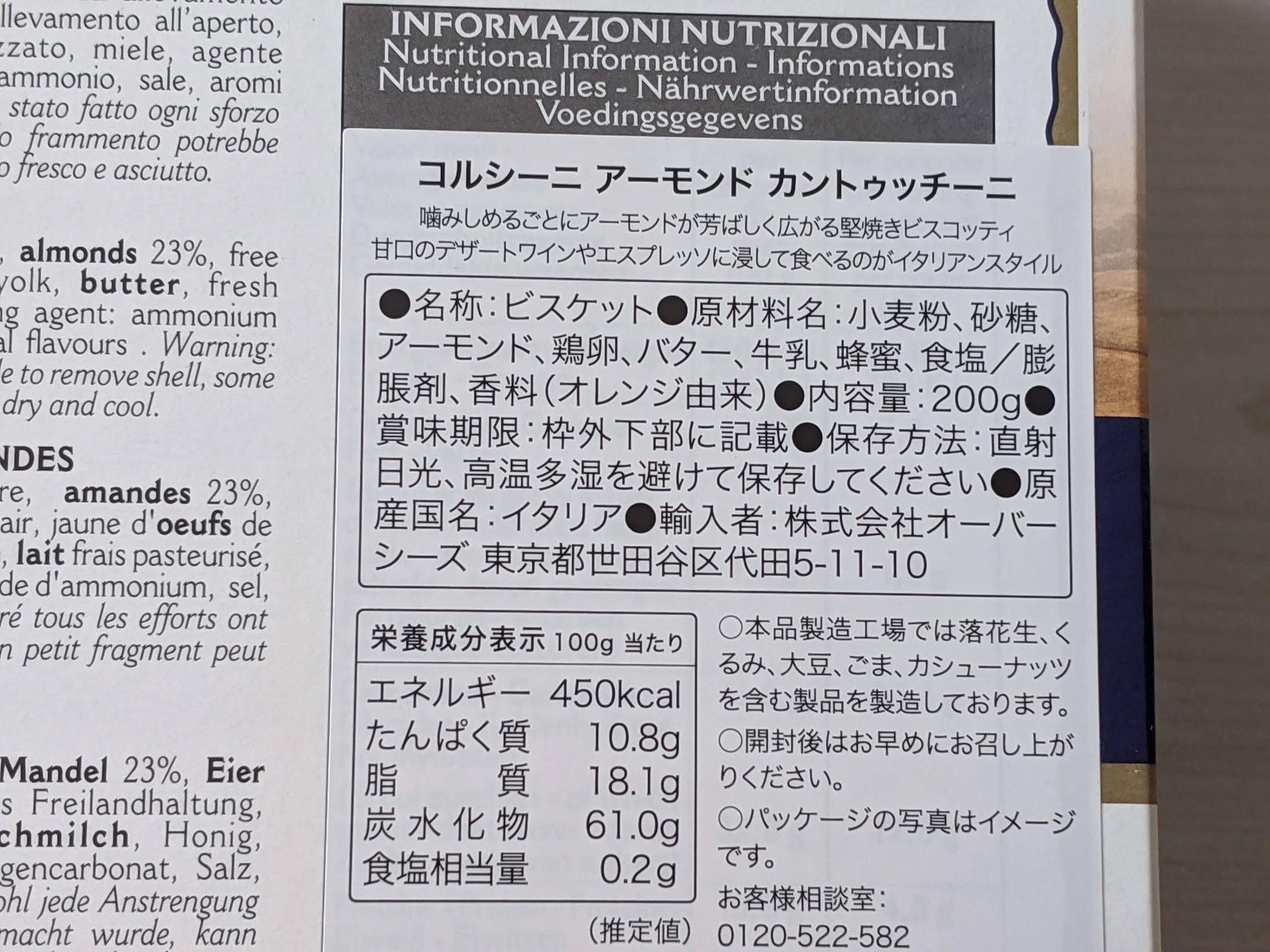 コルシーニ ビスコッティ 栄養成分表示