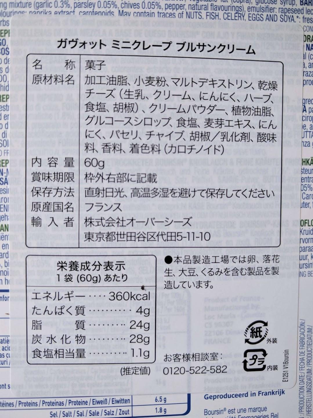 ガヴォット ミニクレープ ブルサンクリーム 栄養成分表示