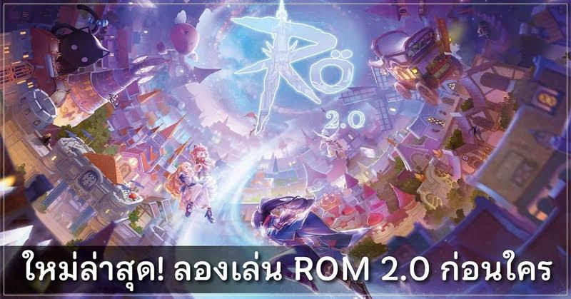 Ragnarok M: Eternal Love 2.0 อัพเดตใหญ่! พร้อมเปิดรับนักผจญภัยเข้าร่วมทดสอบ
