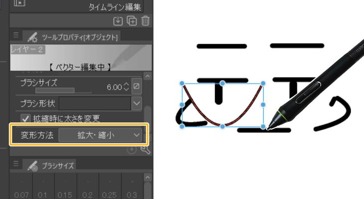 クリスタのベクター線をオブジェクトツールで変形(拡大・縮小)
