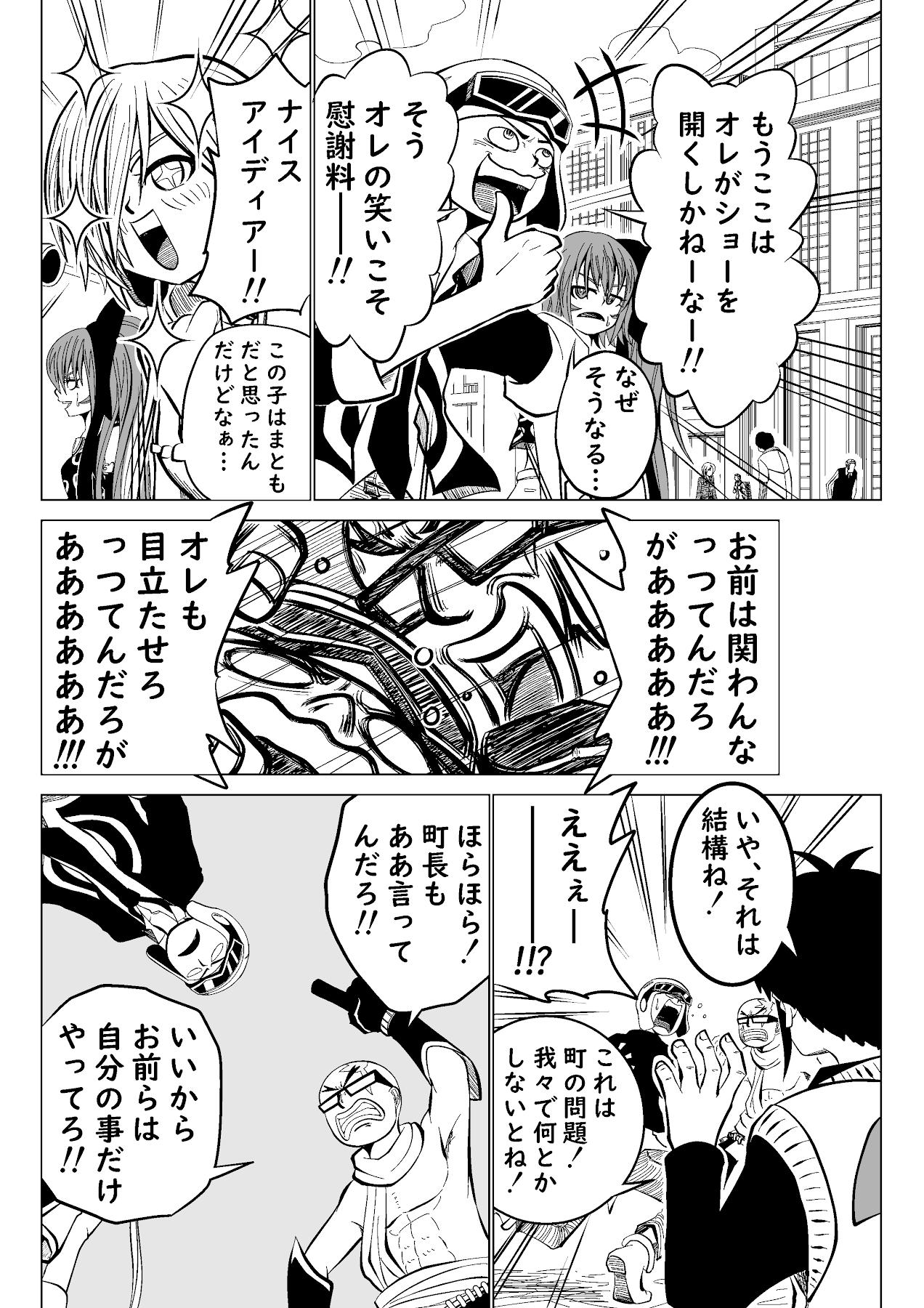 バリアス・サン16_20