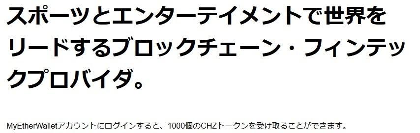 1000個のCHZトークン