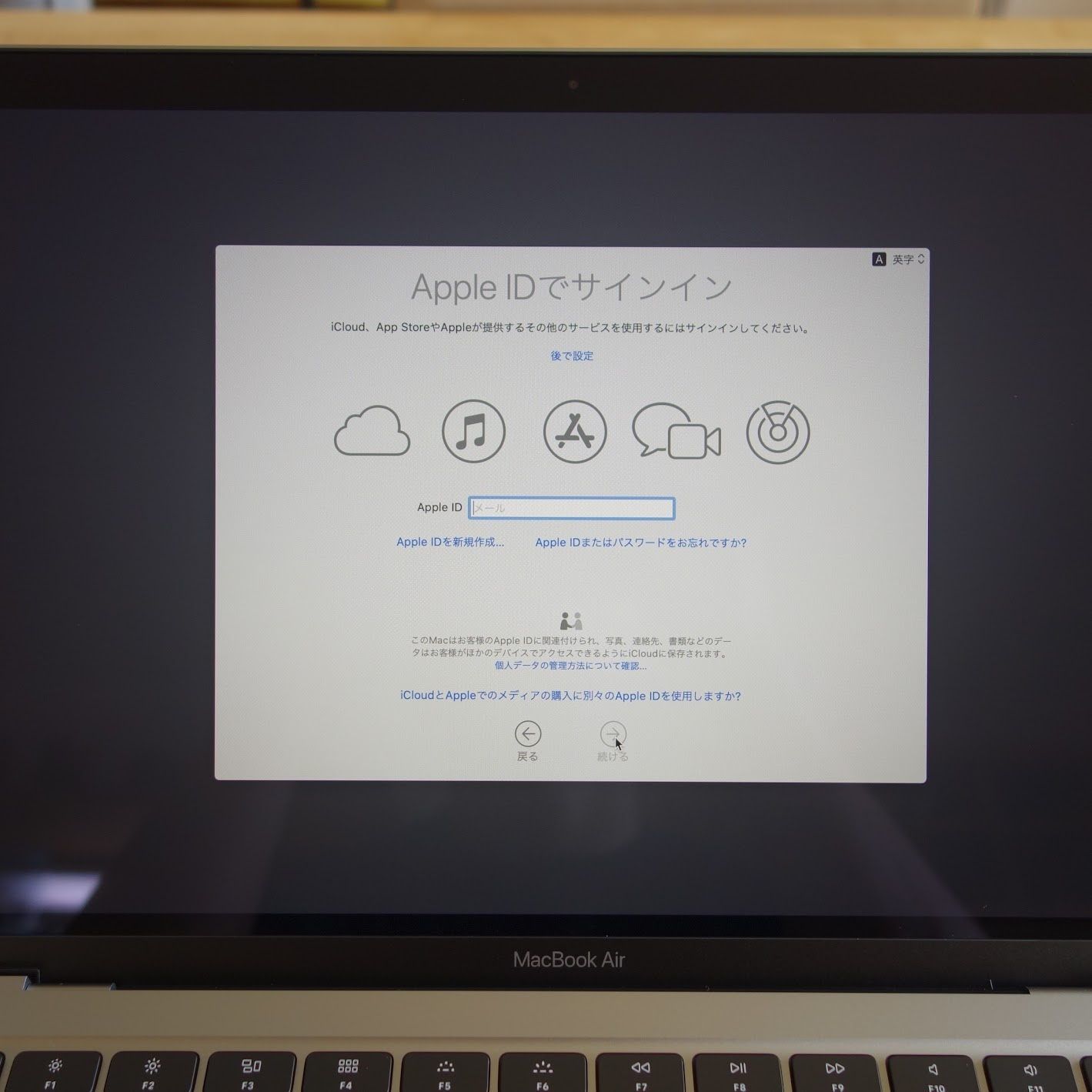 MacBook Air AppleIDでサインイン