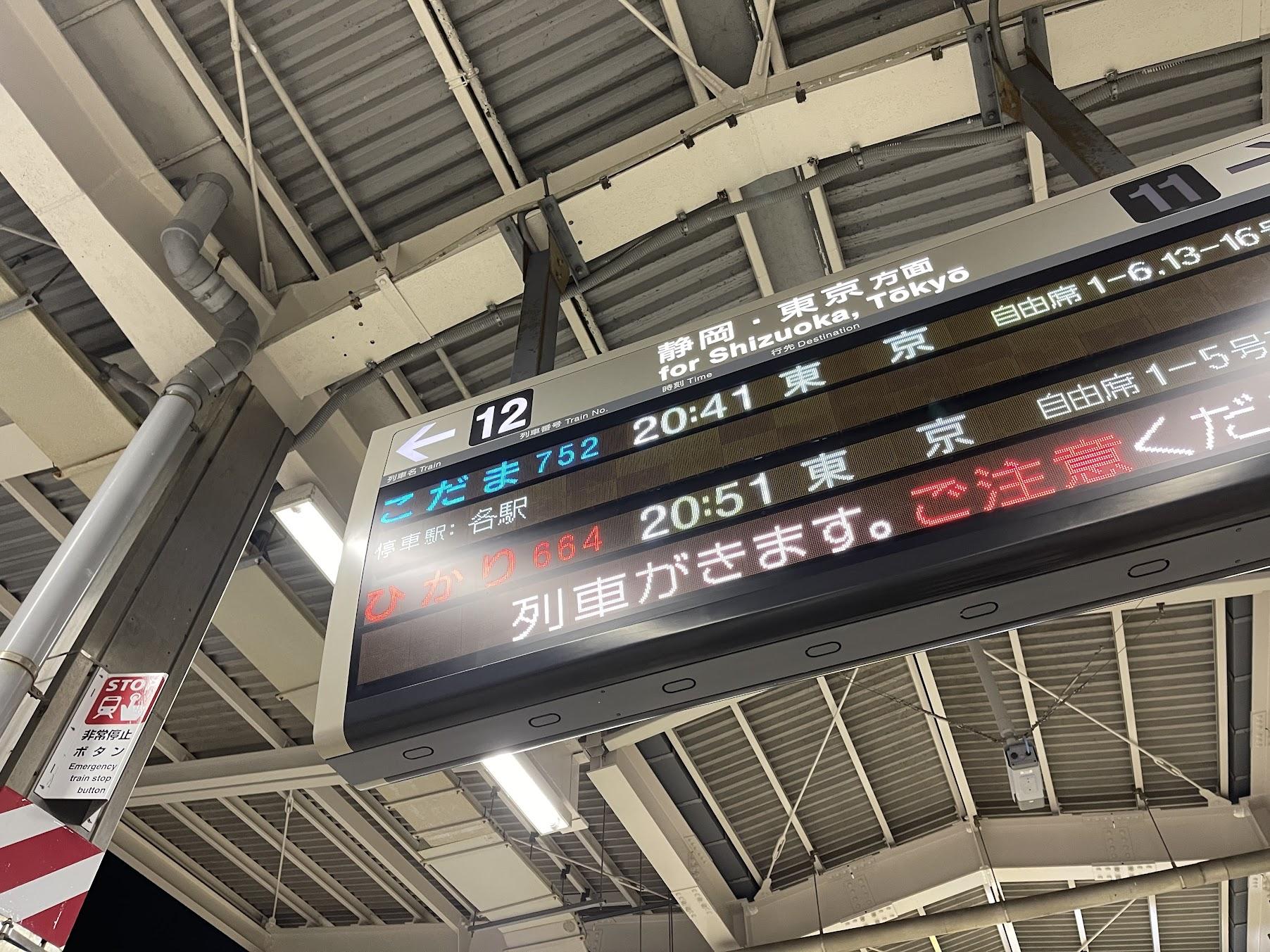 関東に行こう