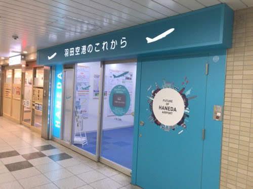 情報発信拠点「羽田空港のこれから」のこれから