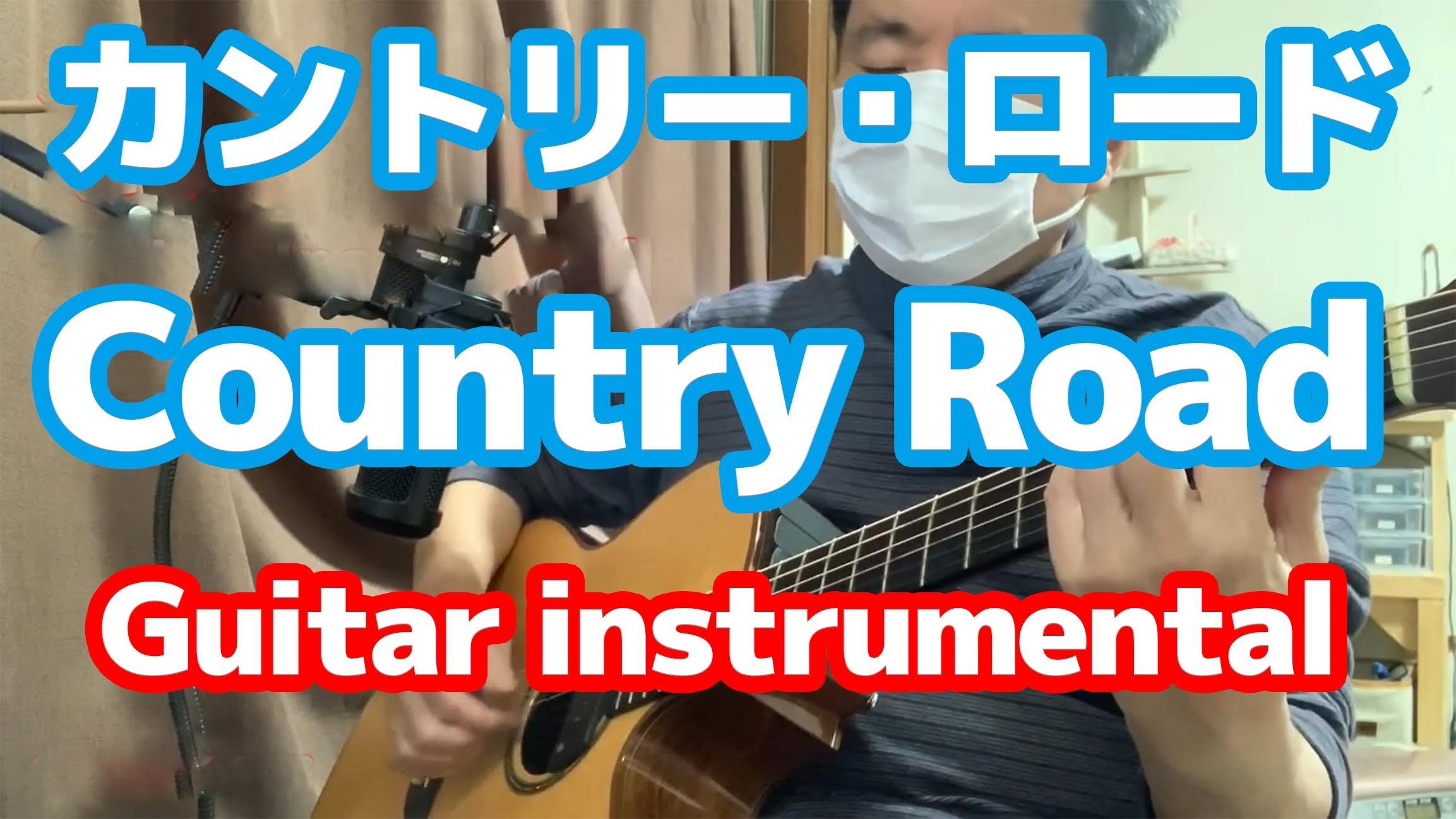 カントリー・ロード(Country Road)Guitar Instrumental