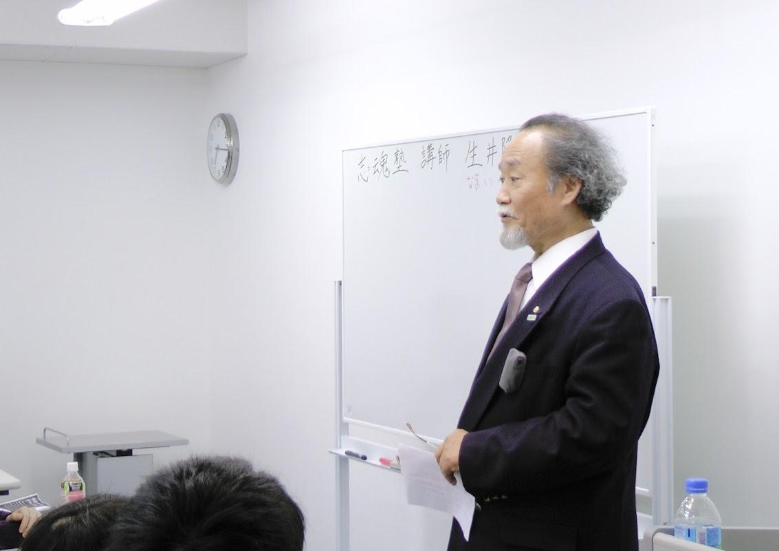 20120328#83志魂塾 生井 隆明01