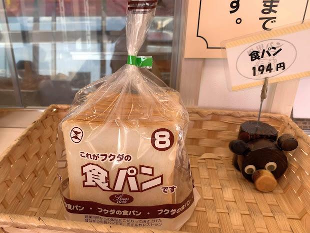 フクダの食パン8 枚切