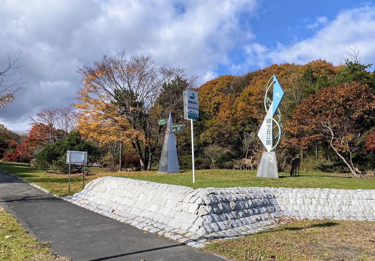 苫小牧・緑ヶ丘公園