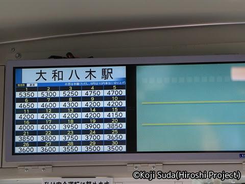 奈良交通「八木新宮線」 ・938 大和八木駅到着 運賃表_01