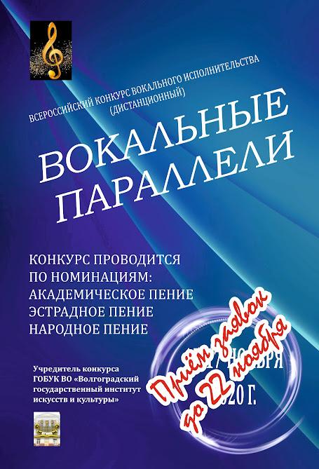 Продлён приём заявок на Всероссийский конкурс «Вокальные параллели»