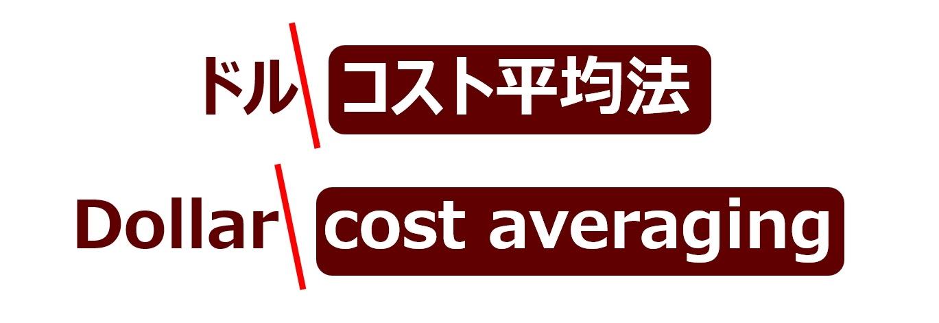 ドルコスト平均法/Dollar_cost_averaging