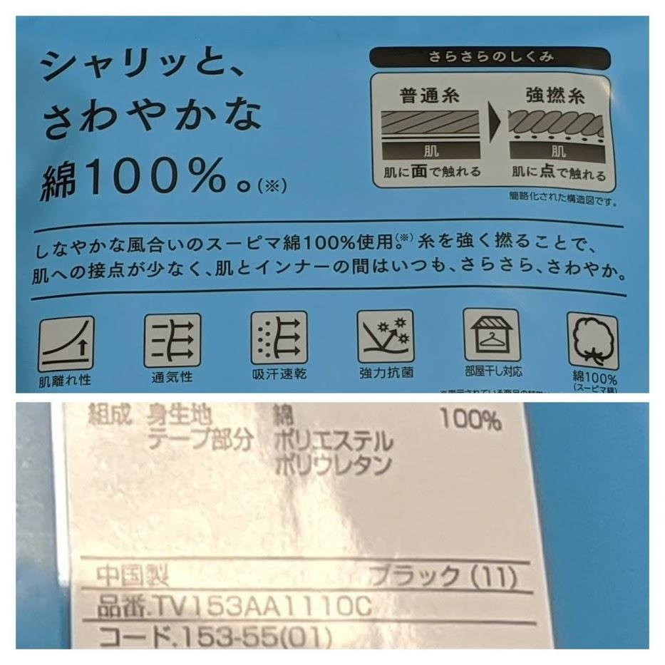 極さら「綿」パッケージ裏面 製品の特長と組成表示の画像