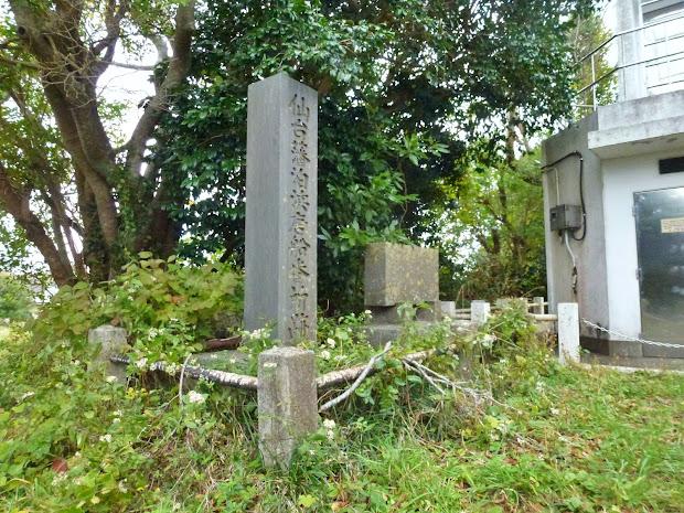 仙台藩唐船番所跡