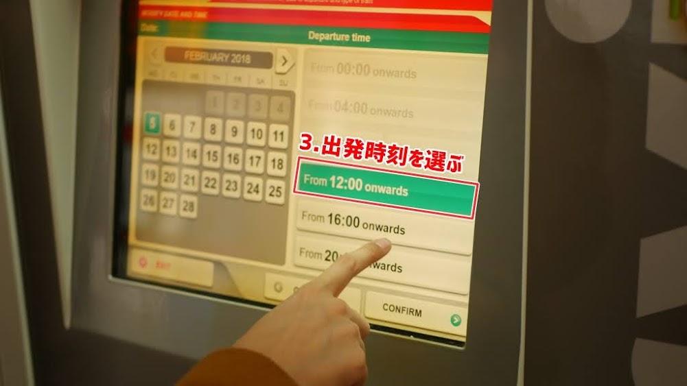 電車のチケットの購入方法3