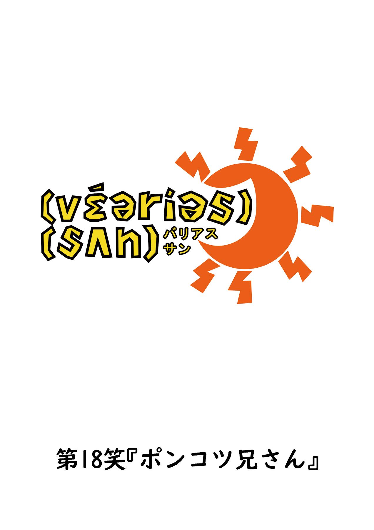 バリアス・サン18_1