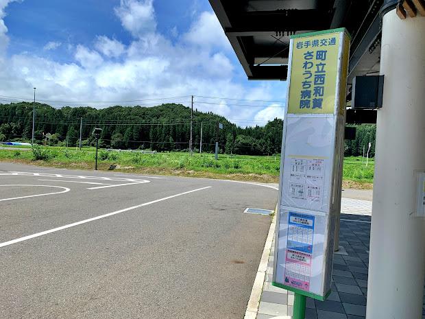 町立西和賀さわうち病院バス停