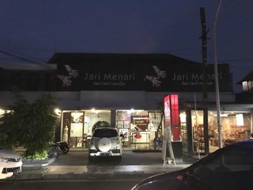 バリ島の思い出。【マッサージ「Jari Menari(ジャリメナリ)」編】