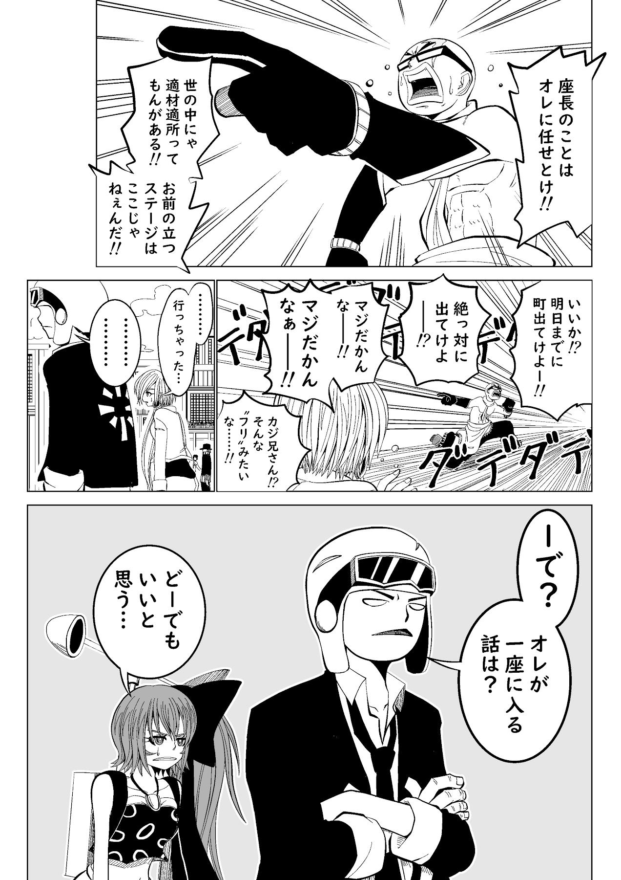 バリアス・サン16_21