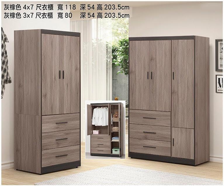 663-56 格瑞灰橡衣櫃    3X7尺 / 3X6尺 / 4X6尺 / 4X7尺