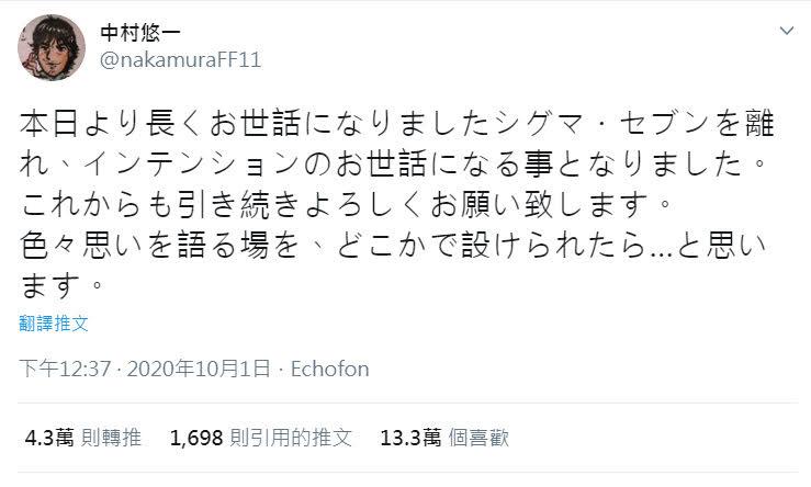 聲優 中村悠一 宣布移籍至 鈴村健一 成立的經紀公司「INTENTION」旗下