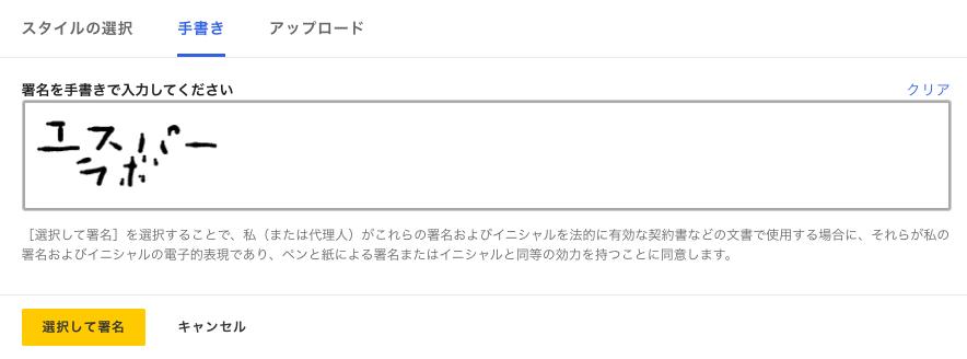 DocuSignから電子署名