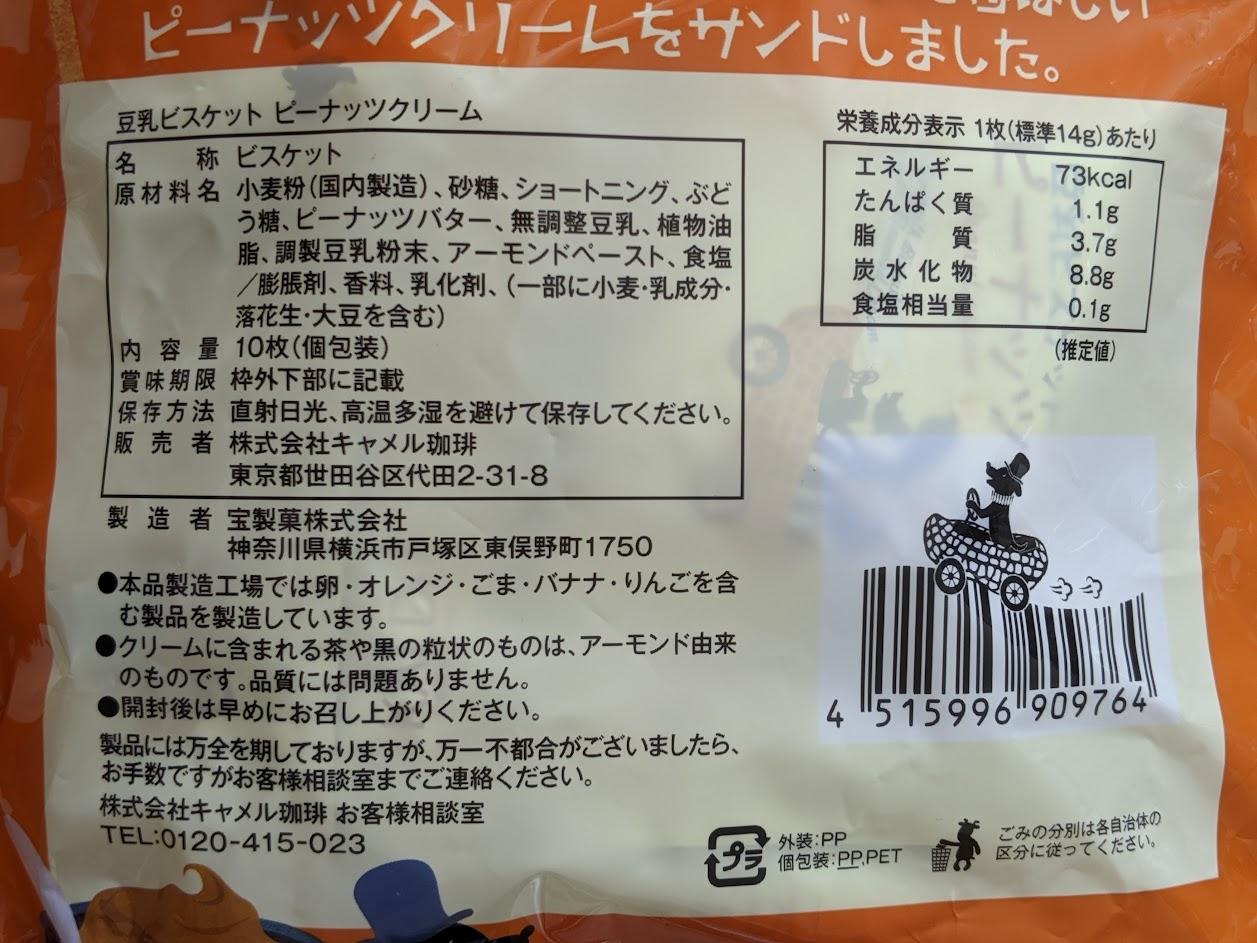 カルディ 豆乳ビスケット ピーナッツ 栄養成分表示
