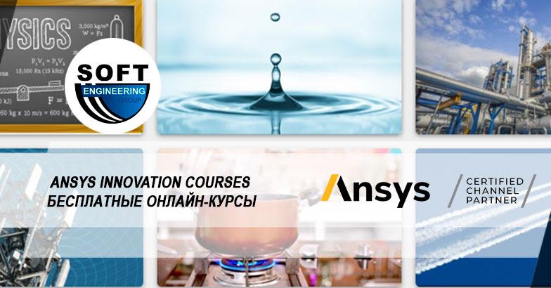 Бесплатные онлайн-курсы «Ansys Innovation Courses» для начинающих