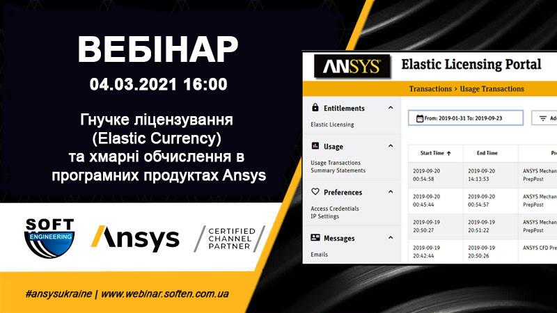 Вебінар - Гнучке ліцензування (Elastic Currency) та хмарні обчислення в програмних продуктах Ansys
