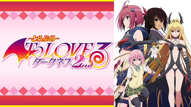 To LOVEる -とらぶる- ダークネス 2nd(2期) 全話アニメ無料動画まとめ