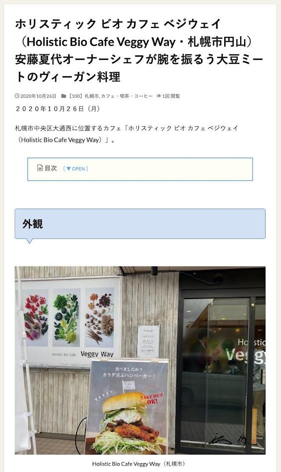 ホリスティック ビオ カフェ ベジウェイ(Holistic Bio Cafe Veggy Way・札幌市円山)【エンジョイ!シニア夫婦のハッピーライフ】