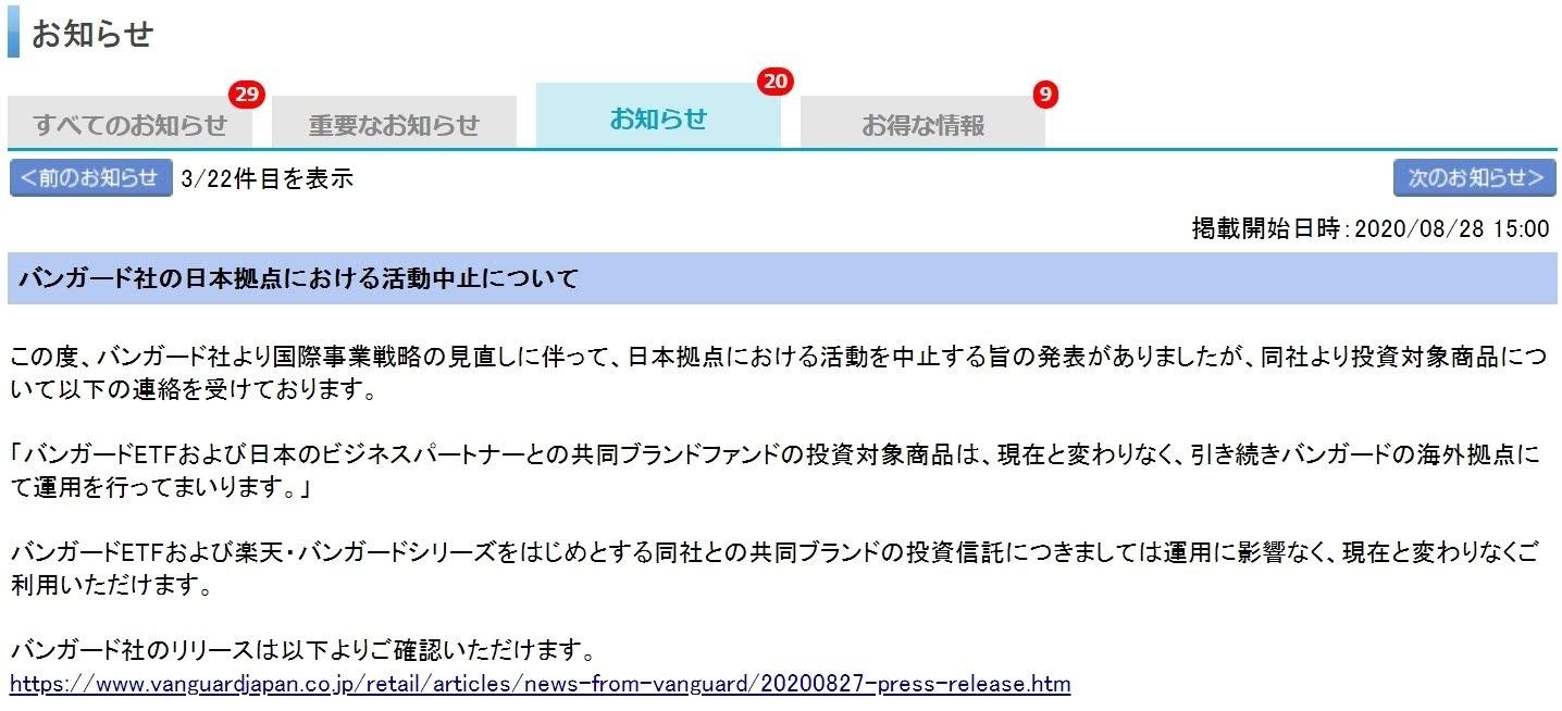 バンガードの日本撤退に関する楽天証券のお知らせ