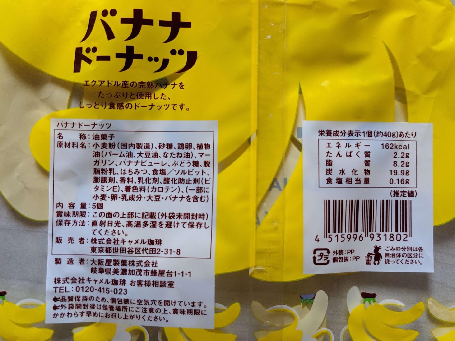 カルディ バナナドーナッツ 栄養成分表示