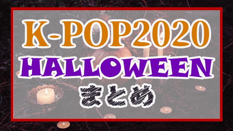 K-POPでハロウィンを楽しむ♪【2020年バージョン】