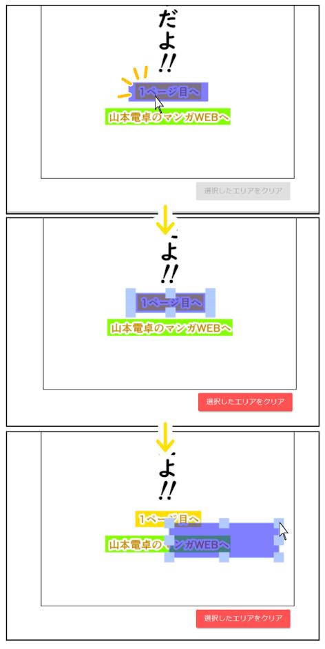 クリスタシェア:リンクを設定(エリアの移動・変形)
