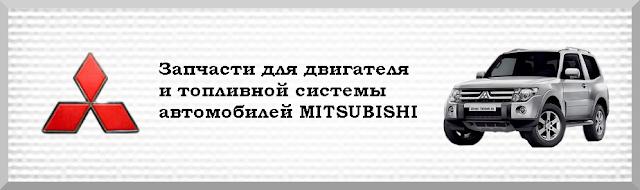 Форсунки и ТНВД MITSUBISHI PAJERO