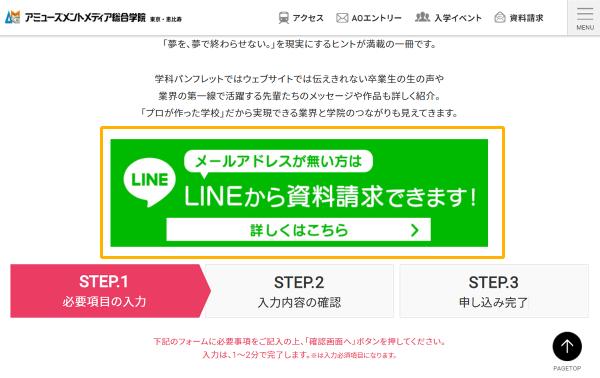 アミューズメント総合学院「LINEから資料請求」