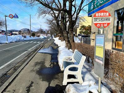 盛岡つなぎ温泉病院前バス停