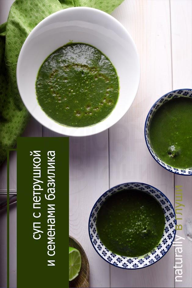 Суп с петрушкой и семенами базилика | Блог Naturally в глуши