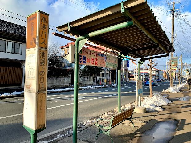 石鳥谷上町バス停