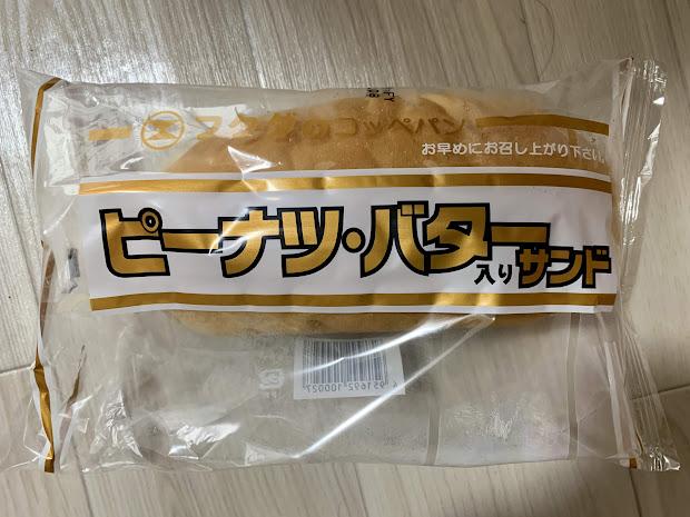 ピーナツ・バター入りサンド